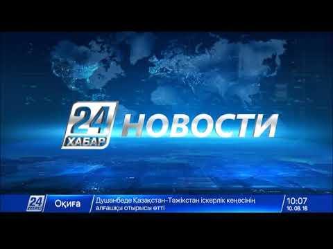 Выпуск новостей 10:00 от 10.08.2018