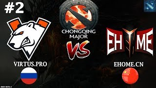 ВП ОЧЕНЬ ЗЛЫЕ! | Virtus.Pro vs EHOME #2 (BO3) | The Chongqing Major