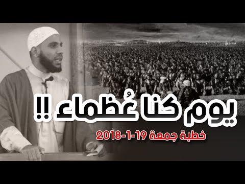 يوم كنا عظماء ! خطبة مؤثرة للشيخ محمود الحسنات 19-1-2018