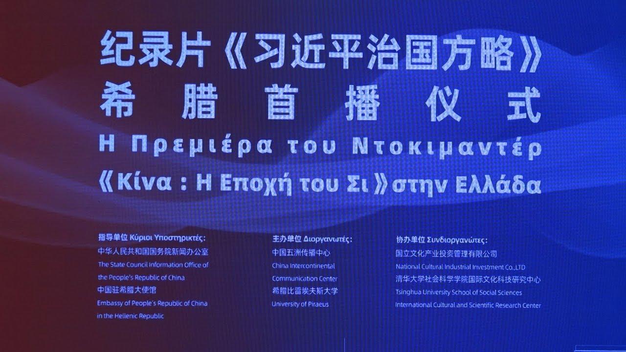 Ελληνοκινεζική εκδήλωση στο πλαίσιο της επίσκεψης του Προέδρου της Κίνας ΣΙ ΤΖΙΝΠΙΝΓΚ