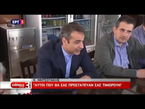 Κυρ. Μητσοτάκης: Τα δίνουν όλα για την καρέκλα της εξουσίας