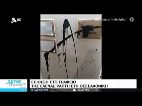 Video - Η ΝΔ για την επίθεση στο γραφείο της Ελενας Ράπτη- Κανείς δεν εκφοβίζεται