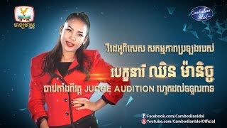 Khmer TV Show - Cambodian Idol Season 2 - Chinn Manich - Special Clip