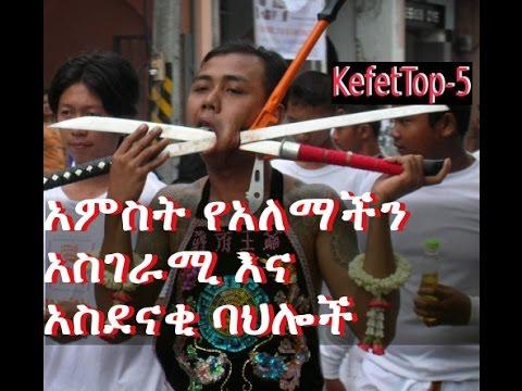 KefetTop-5: አምስት የአለማችን አስገራሚ እና አስደናቂ ባህሎች