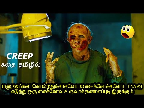 Creep (2004) | Hollywood Movie Story & Review in Tamil| Tamil Dubbed Movies| Hollywood Universe