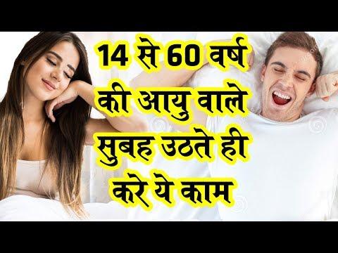 Rajiv Dixit - 14 से 60 वर्ष की आयु वाले अपनाएं ये खास दिनचर्या, कभी नहीं होंगे बीमार