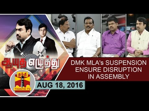 -18-08-16-Ayutha-Ezhuthu--Debate-on-DMK-MLAs-Suspension-Ensuing-Disruption-in-Assembly