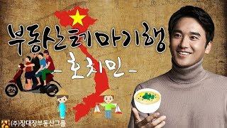 [부동산테마기행] 해외부동산 베트남 호치민편