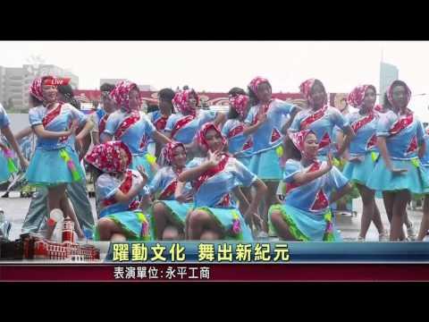 103年雙十國慶 -永平工商表演