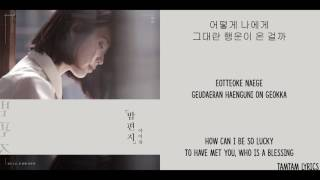 Video Through the Night - IU Lyrics [Han,Rom,Eng] MP3, 3GP, MP4, WEBM, AVI, FLV April 2019