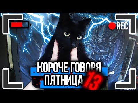 КОРОЧЕ ГОВОРЯ ПЯТНИЦА 13 [От первого лица] | КОРОЧЕ ГОВОРЯ Я НЕНАВИЖУ ЭТОТ ДЕНЬ - DomaVideo.Ru
