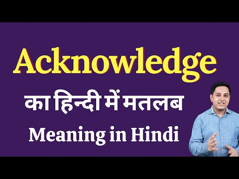 Acknowledge meaning in Hindi | Acknowledge का हिंदी में अर्थ | explained Acknowledge in Hindi