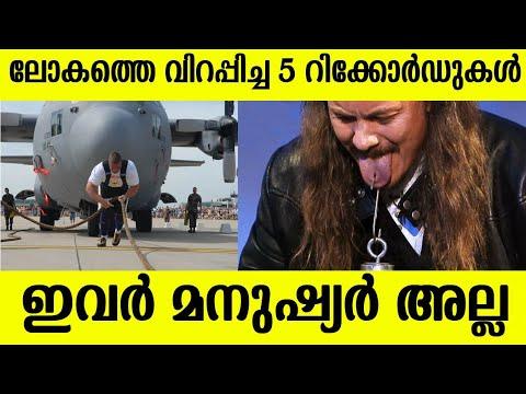ലോകത്തെ വിറപ്പിച്ച 5 റെക്കോർഡുകൾ  ഇവർ മനുഷ്യരല്ല  5-Guinness records  world history malayalam  