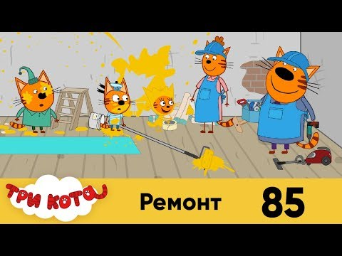 Три кота | Серия 85 | Ремонт (видео)