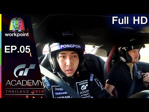 GT Academy Thailand 2016 | EP.05 | 11 ก.พ. 60