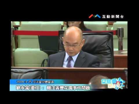 劉永誠20140325立法會