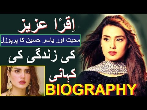IQRA AZIZ ACTRESS TRUE STORY ||  IQRA AZIZ KI KAHANI || BIOGRAPHY  2019