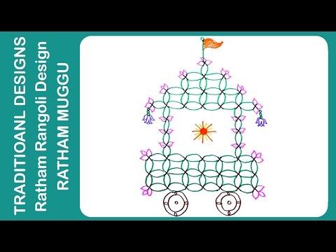 Traditional Rangoli Designs Ratham Muggulu - Sankranthi Special