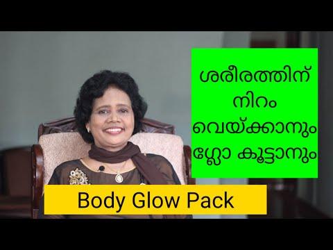 ശരീരവും മുഖവും വെളുക്കാൻ Body Glow Pack   Dr Lizy K Vaidian