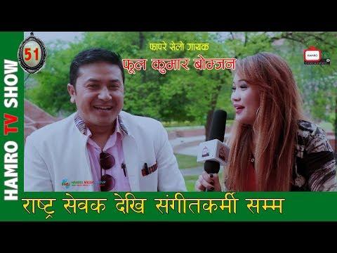 (Selo Singer Ful Kumar Bomjan राष्ट्र सेवक देखी संगीतकर्मी सम्म ...28 min)