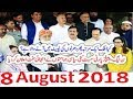 Mutahida Opposition Press Conference Islamabad Bara Elaan 8 Aug 2018 | PMLN PPP MMA