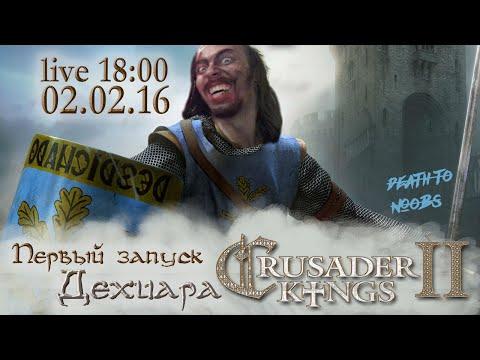 Первый запуск Дехиара: Crusader Kings II [02.02.16 в 18:00 по МСК]