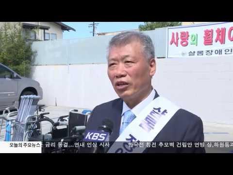장애인들의 나눔 '사랑의 휠체어' 9.21.16 KBS America News