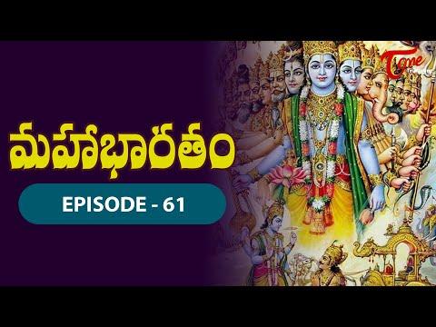 మహాభారతం | Mahabharatam in Telugu | Episode #61 | BhaktiOne