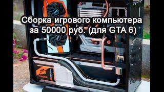 Корпус Zalman Z3 Plus черный Материнская плата MSI H110M PRO-VD Оперативная память Kingston HyperX FURY Black Series [HX421C14FB/8] 8 Гб 240 Гб SSD-накопитель AMD Radeon R3 Series [R3SL240G] Кулер для процессора Zalman CNPS10X Optima Блок питания Zalman LE 600W [ZM600-LE] Оперативная память Kingston HyperX FURY [HX426C15FB/8] 8 Гб Процессор Intel Core i3-6100 Видеокарта Asus GeForce GTX 1050 Ti Expedition [EX-GTX1050TI-4G]