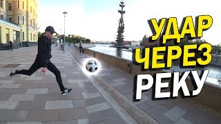 Video УДАР ЧЕРЕЗ РЕКУ !!! MP3, 3GP, MP4, WEBM, AVI, FLV Februari 2019