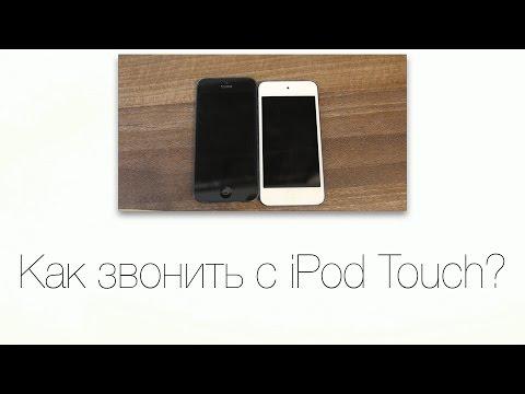 Как звонить с iPod Touch?