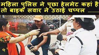 Video Ranchi महिला पुलिस ने मांगा हेलमेट तो बाइक सवार ने उठाई चप्पल...... MP3, 3GP, MP4, WEBM, AVI, FLV Juli 2018