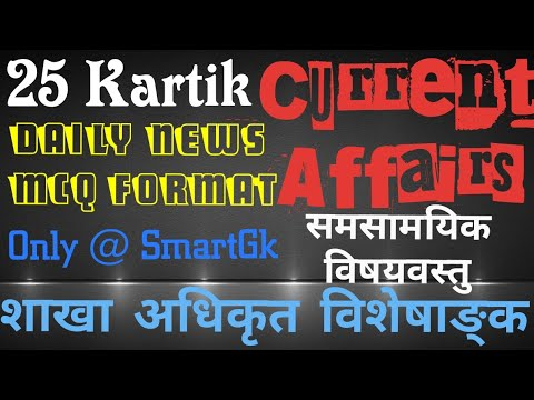 (Current Affairs loksewa Nepal #31 | 25 Kartik 2075 |समसामयिक| Smartgk | 11 november 2018 - Duration: 11 minutes.)