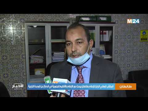 الملتقى الوطني الرابع للإعلام بطانطان يبحث دور الإعلام في الدفاع عن الوحدة الترابية
