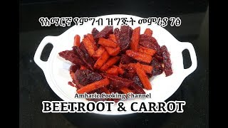 Beetroot & Carrot - የአማርኛ የምግብ ዝግጅት መምሪያ ገፅ - Amharic Recipes - Fasting Recipes