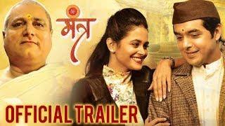 Video Mantr Official Trailer   Manoj Joshi, Deepti Devi, Saurabh Gogate   Mantra Marathi Movie 2018 MP3, 3GP, MP4, WEBM, AVI, FLV April 2018
