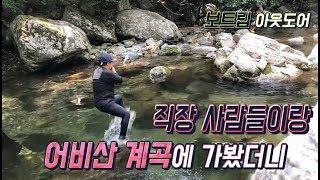 보트립 Outdoor 6회 '가평 어비산'