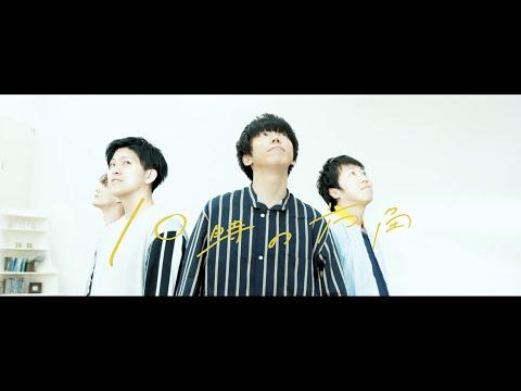 , title : 'sumika / 10時の方角【Music Video】'