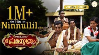 Video Premasoothram Movie   Video Song   Ninnullil Premam   Gopi Sundar   Jiju Asokan MP3, 3GP, MP4, WEBM, AVI, FLV April 2018