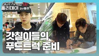 Video GOT7 Working Eat Holiday in Jeju EP.02 'TRAILER - GOT7's FOOD TRUCK' MP3, 3GP, MP4, WEBM, AVI, FLV September 2018