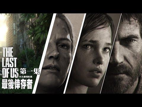 <最後倖存者>中文劇情影集/第一集:淪陷