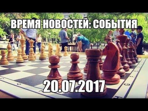 20.07.17 Время новостей. События (видео)