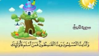 المصحف المعلم للشيخ القارىء محمد صديق المنشاوى سورة الجن كاملة جودة عالية