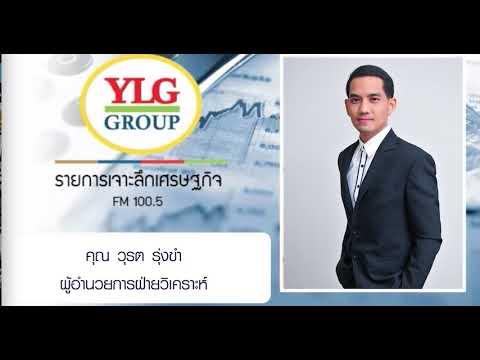 เจาะลึกเศรษฐกิจ by YLG FM 100.5