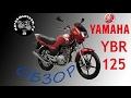 Рассказ о YAMAHA YBR125!!!