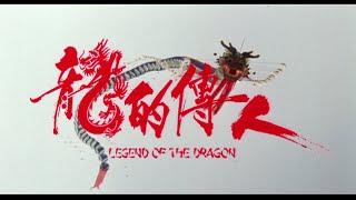 Nonton  Trailer                 Legend Of The Dragon   Film Subtitle Indonesia Streaming Movie Download