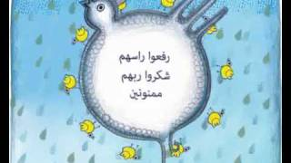 Little Chicks: Arabic Nursery Rhymes DVD: Teach Children Arabic