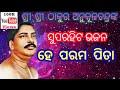 Hya Parama Pita l Odia Bhajan  Album Arati.  2 ହେ ପରମ ପିତା Sri Sri Thakur Anukul Chandra Bhajana