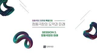 [정동극장 25주년 기념 특별포럼] SESSION 2. 정동극장의 미래 영상 썸네일