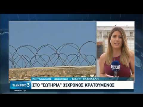 Κορυδαλλός | Σε καραντίνα η Β' πτέρυγα των Φυλακών | 24/06/2020 | ΕΡΤ